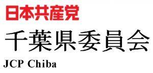 日本共産党千葉県委員会